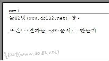 정상적 변환된 PDF 파일