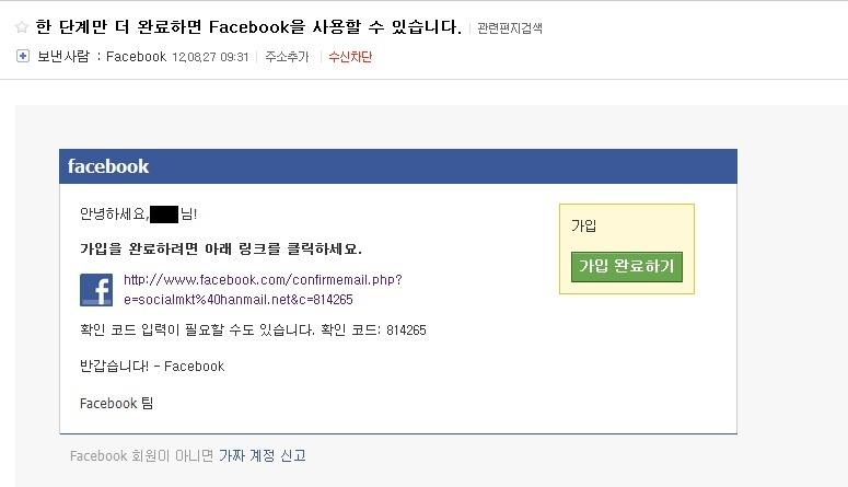 페이스북 가입완료