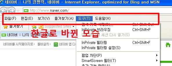 IE8한글메뉴