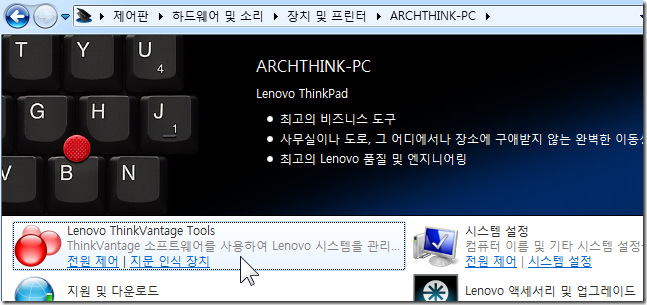 thinkpad_device_experience_for_windows_7_05