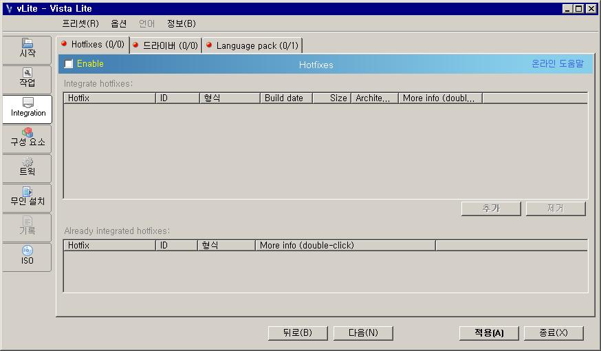 Integration(설치본 통합) 화면