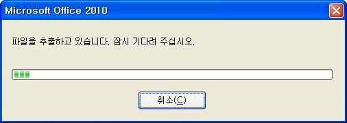 엑셀 2007 무료설치 10