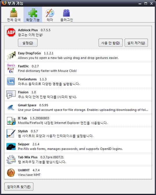 설치한 파이어폭스3의 부가기능들