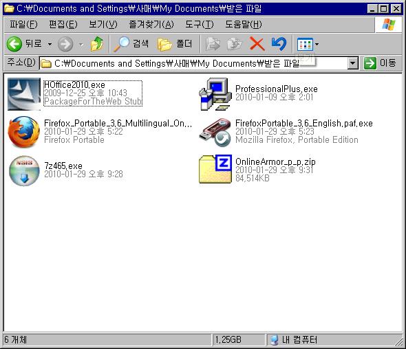 다운로드 받은 설치 파일