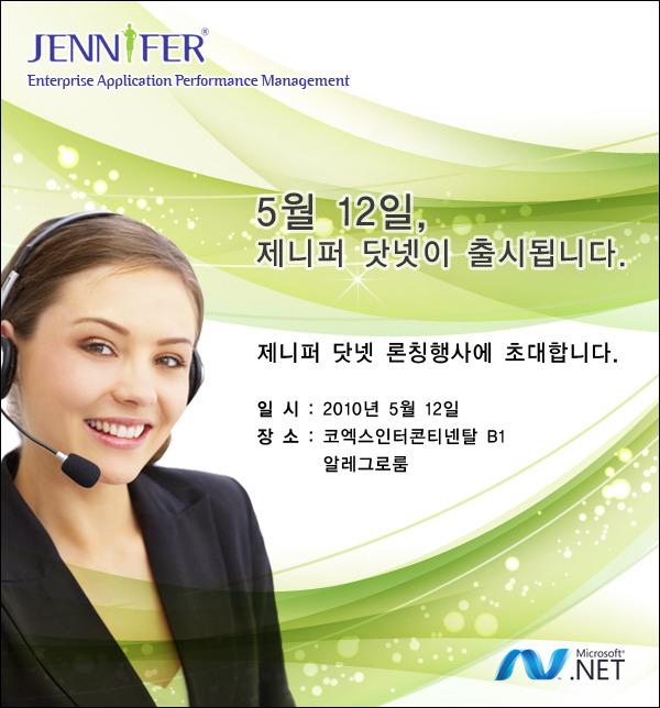 5월 12일 제니퍼 닷넷 출시 Launching 행사