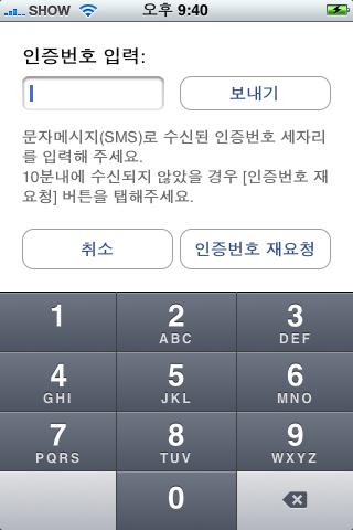 M&TALK 아이폰 무료 어플