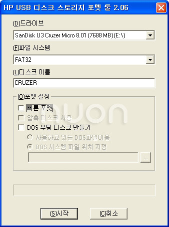 USB 메모리가 인식됐는지 확인