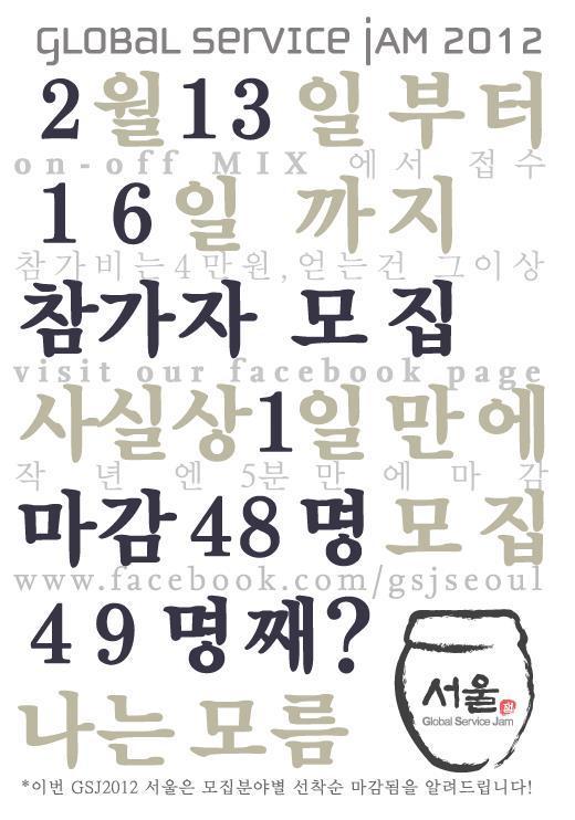 글로벌 서비스 잼 서울 2012 행사가 열립니다.