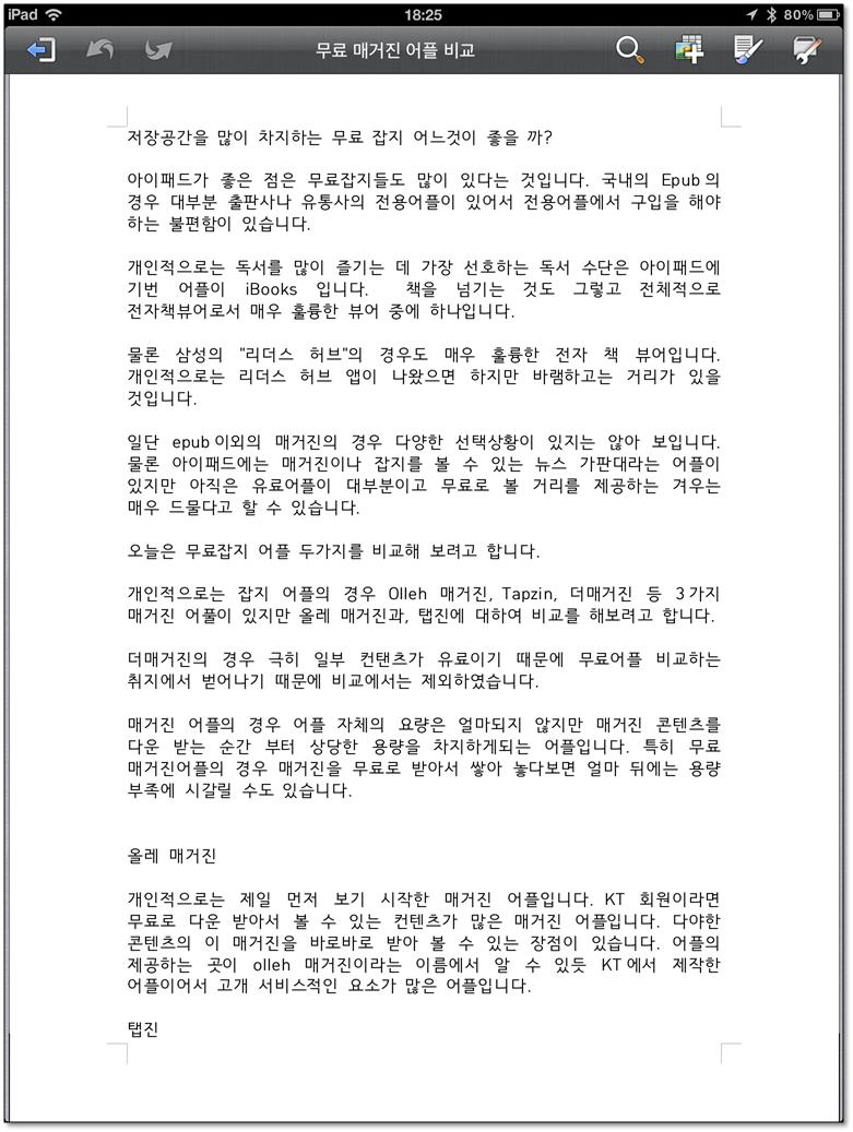 아이패드, 아이패드3, 뉴아이패드, 폴라리스 오피스, 한글, 워드, Pages, 어플 비교, 한글 비교
