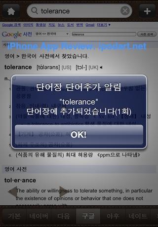 아이폰 영한 한영 사전 KoreanEnglishMultiDic