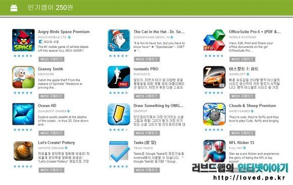 구글 플레이 스토어 인기 어플 250원에 할인 판매