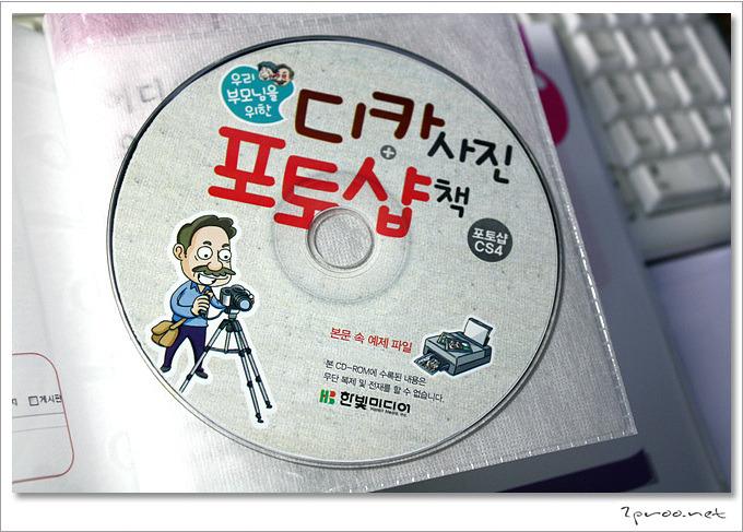 디카사진, 포토샵 예제 CD
