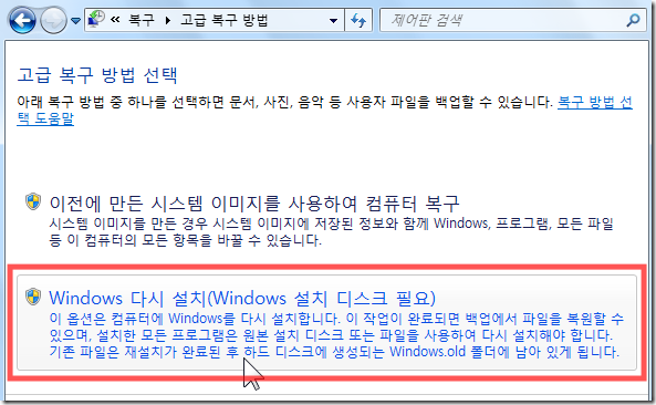 reinstall_windows_7_04_3