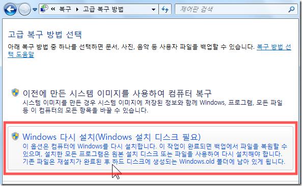 reinstall_windows_7_04_3