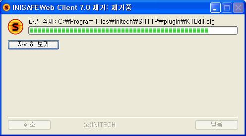 INISafeWeb 7.0제거중