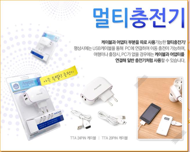 [IT] 『애니모드』의 USB 멀티 충전기「ACH-C200」