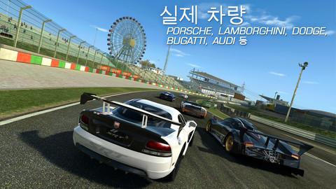 아이폰 아이패드 Real Racing 3 리얼레이싱 게임 추천