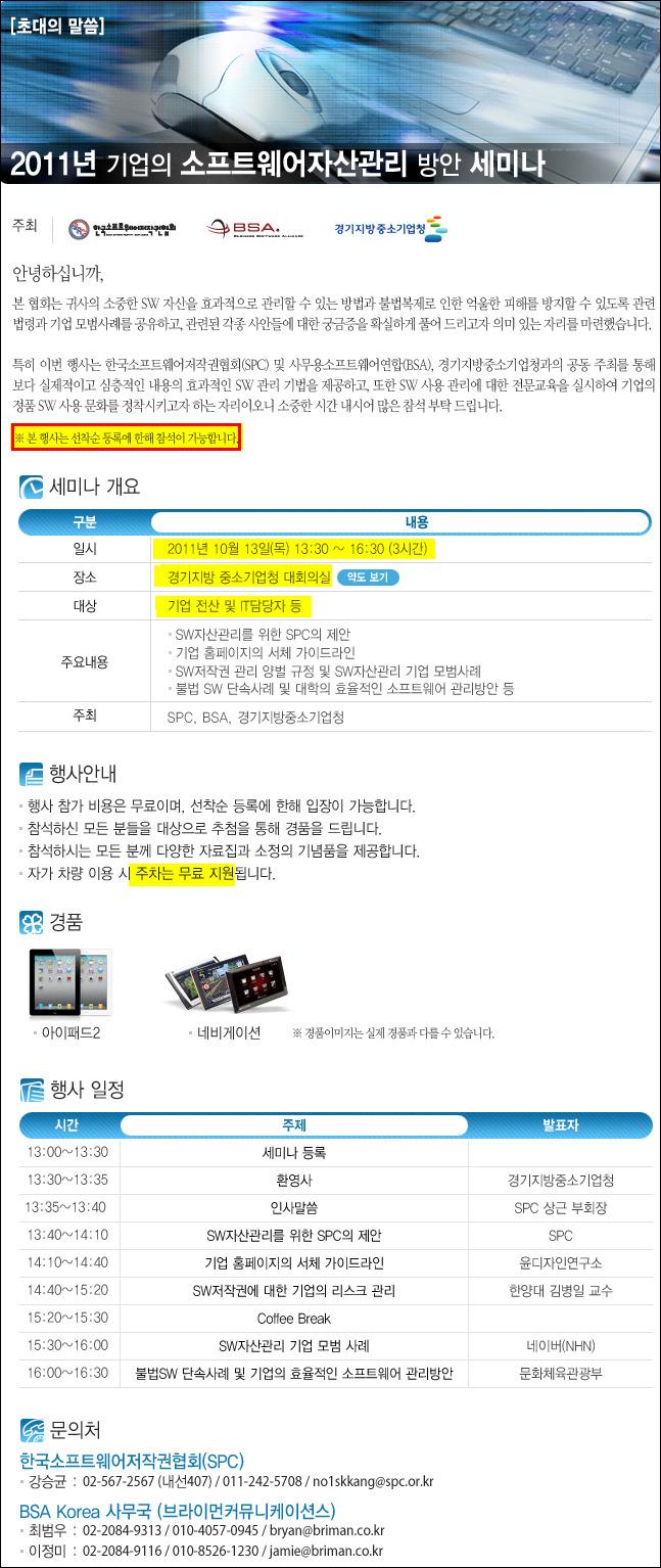2011년 소프트웨어자산관리 세미나 -돌82넷