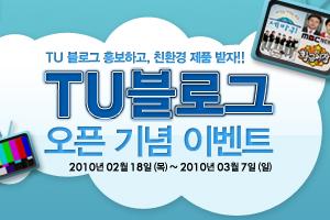 TU 공식 블로그 이벤트