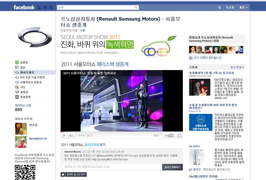 르노삼성자동차 페이스북 팬페이지의 생중계탭 (facebook.com/renaultsamsungM)