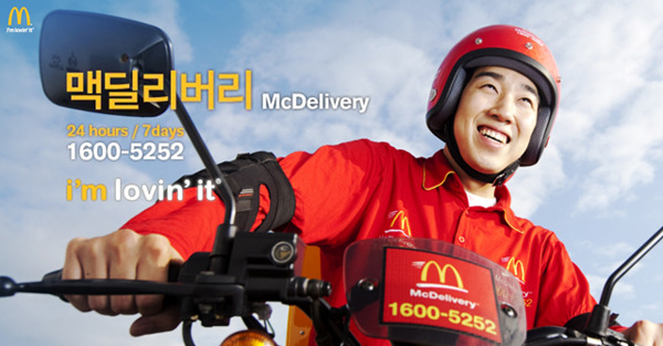 맥도날드 홈서비스 (맥딜리버리, 배달) 전화 번호, 메뉴, 가격