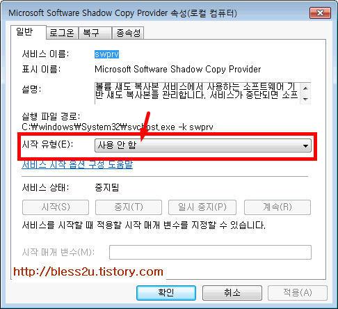윈도 우7 ( Windows7 ) 최적화 5