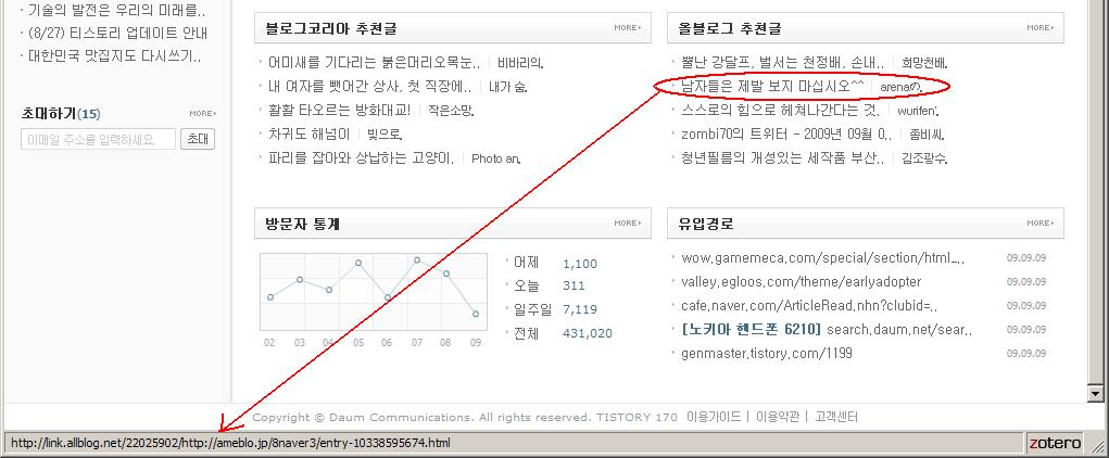 티스토리 관리 메뉴에서 볼 수 있는 올블로그 추천글 @ 2009.9. 09:55