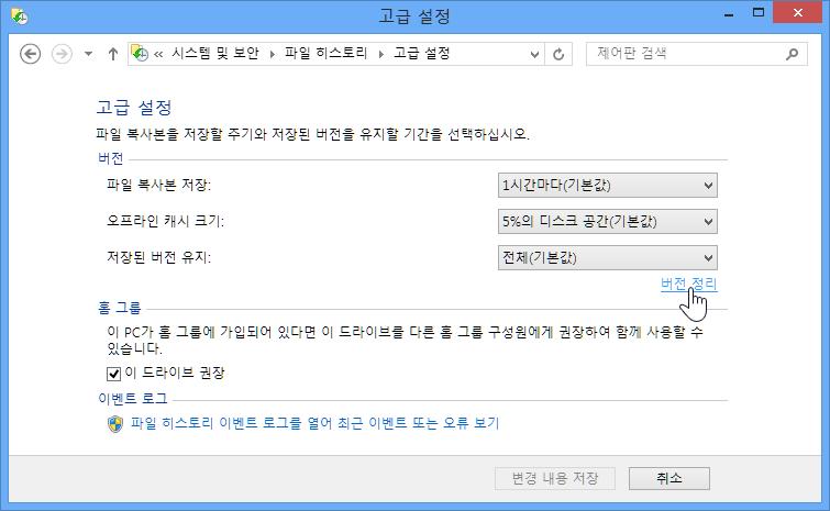 windows8_security_23