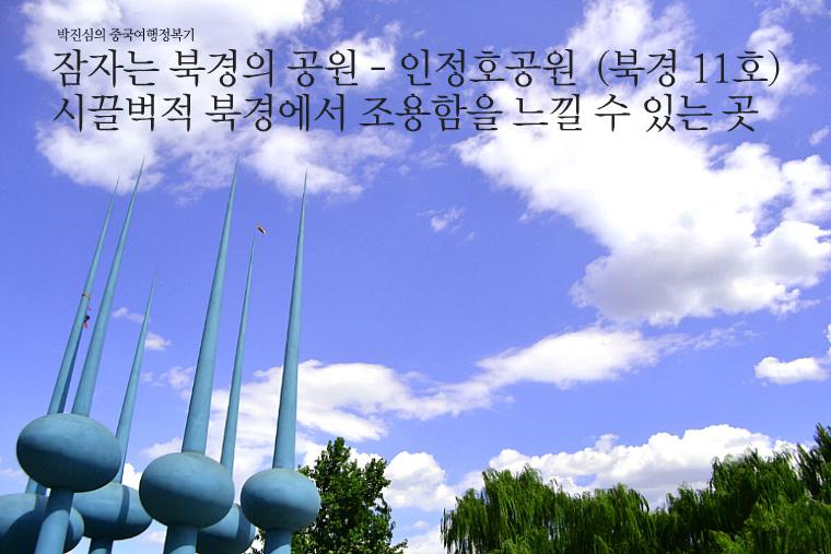 잠자는 북경의 공원 - 시끌벅적 북경에서 조용함을 느낄 수 있는 곳 인정호공원(人定湖公园) (북경 11호)