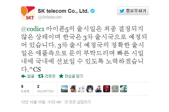 SKT 공식 트위터에서 아이폰5 3차 출시국 언급