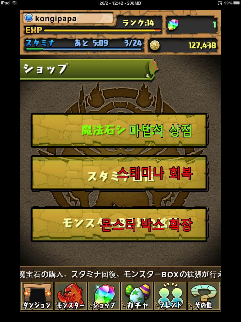 puzzle&dragon 상점메뉴