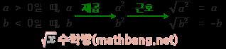 제곱근의 성질 2