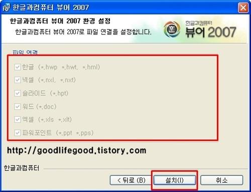 한글과 컴퓨터 뷰어 2007 지원 포맷 형식