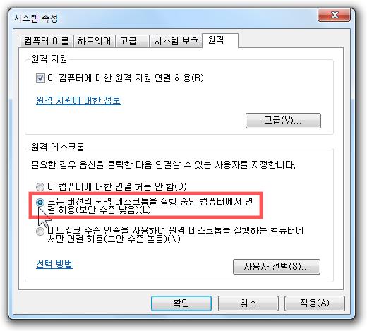 '원격' 탭의 원격 데스크톱 옵션을 [모든 버전의 원격 데스크톱을 실행 중인 컴퓨터에서 연결 허용(보안 수준 낮음)(L)]으로 정합니다.