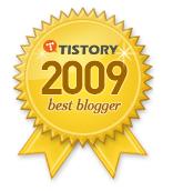 2009 티스토리 우수블로그 선정