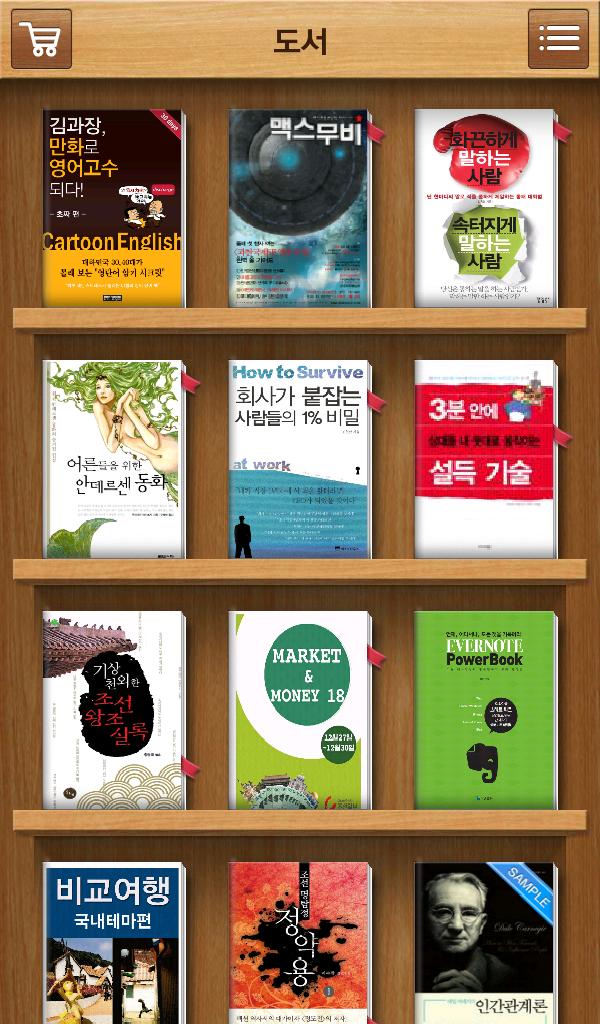 iBooks를 선택하면 바로 책장에서 볼 수 가 있습니다. 이메일로도 바로 다운이 가능합니다.