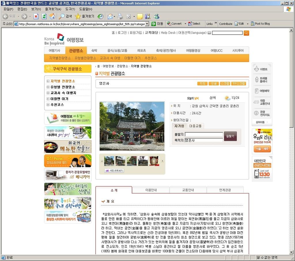 한국관광공사 홈페이지