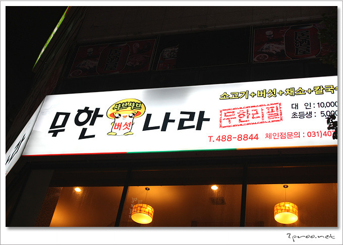 대전 둔산동 맛집 무한버섯나라, 쇠고기 샤브샤브 전문점