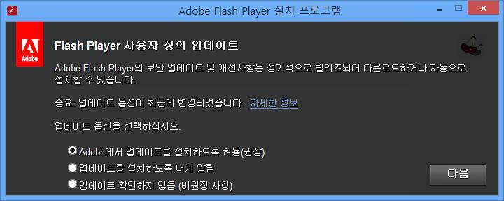 어도비 플래시 플레이어 설치,플래시 플레이어 설치,Adobe Flash Player