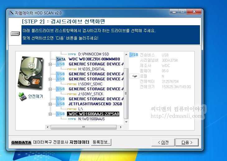 하드디스크 배드섹터 검사, 배드섹터, 배드 섹터, bad sector, 베드섹터, 베드 섹터, 베드, bad, 나쁜, 상태, 블럭, 하드디스크, HDD, 검사, GM HDD SCAN, IT, 다운로드, 베드섹터 검사 프로그램,하드디스크 배드섹터 검사 GM HDD SCAN ver2.0 p2  Hard Disk가 비정상적으로 느리거나 읽기나 쓰기 도중에 다운 증상이나 블루스크린등이 뜨면 하드디스크 배드섹터 검사를 해보는것이 좋습니다. GM HDD SCAN ver2.0 p2 는 전문적으로 하드디스크 검사를 해주는 툴 입니다. 이 외에 HD tune Pro로도 배드섹터 검사가 가능합니다. 다만 전문적인 하드디스크 배드섹터 검사 프로그램인 GM HDD SCAN ver2.0 p2를 이용하면 조금 더 정밀한 검사가 가능합니다. 참고로 SSD의 경우에는 이 툴을 이용하여 검사를 하지 마세요. SSD는 별도의 각 자사에서 제공하는 전용툴로 검사를 해야합니다.  아래에서 베드섹터가 생기는 이유와 올바르게 처치하는 방법에 대해서 설명합니다. 좀 요약하면 하드디스크 배드섹터는 물리적인 요인과 논리적인 요인 두가지로 나뉘는데 물리적인 요인으로 생긴 배드섹터의 발생한 경우 치료보다는 데이터를 가능한 빠르게 복구하고 정상적인 A/S를 받는게 가장 좋습니다. 하드디스크는 소모품으로 상태가 나빠진것을 좋게 만들 수가 없기 때문입니다. 디스크 내에 생긴 먼지 파편은 계속 움직이면서 하드디스크의 상태를 나쁘게 만드므로 가능한 빨리 복구 후 쓰지 않는게 좋죠. 제 경우에도 하드디스크보다는 디스크내에 들어있는 데이터가 훨씬 중요한데요. 저와 마찬가지인분들은 검사를 하고 빠르게 후처치를 하시기 바랍니다.  GM HDD SCAN ver2.0 p2 다운로드와 후처치 방법은 아래로 스크롤을 내리면 있습니다.