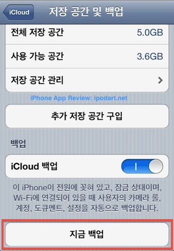 iOS 아이클라우드 백업과 iOS6 업데이트