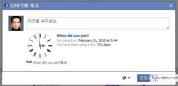 페이스북, 페이스북 가입, 페이스북 가입일, 페이스북 계정, 페이스북 계정 생성일, facebook