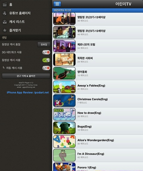 KidsTV Player - 어린이TV 아이폰 아이패드 어린이 동영상 유투브