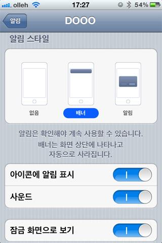 아이폰(iPhone) 알림센터 사운드 앱별 개별 설정 온오프(On/Off)