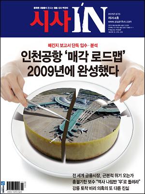 시사IN 제204호 - 인천공항 '매각 로드맵' 2009년에 완성했다