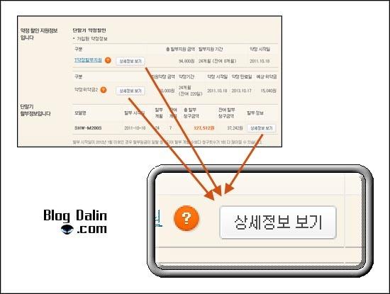 티월드에서 SK 위약금 조회하는 방법_03