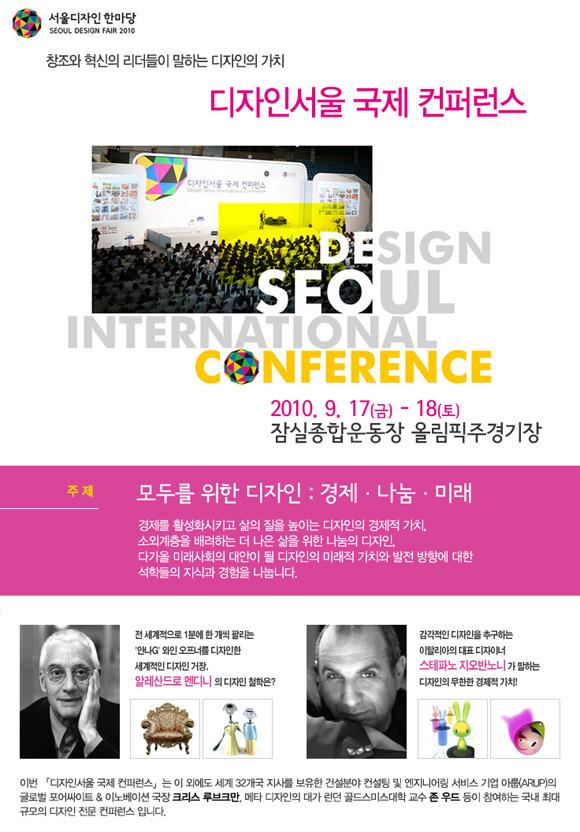 디자인 서울 컨퍼런스