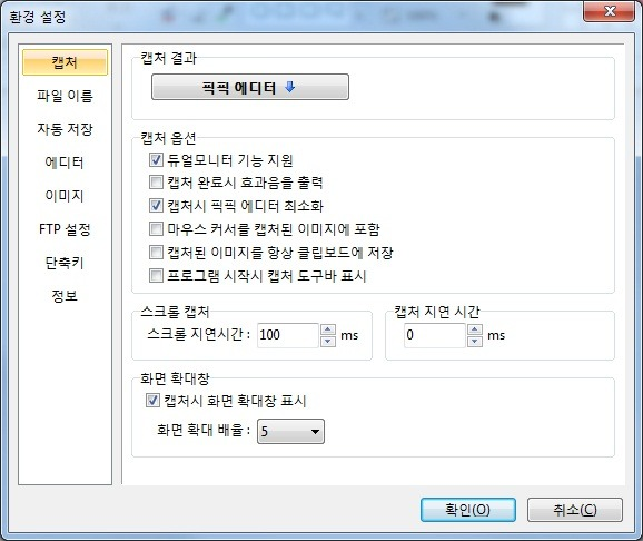 오픈캡쳐 대체 화면 캡쳐 프로그램 추천 픽픽(PicPick) 다운로드