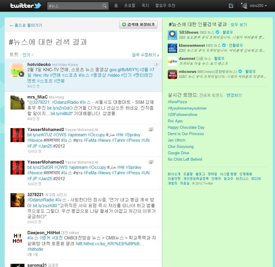 트위터 해쉬태그 검색 결과
