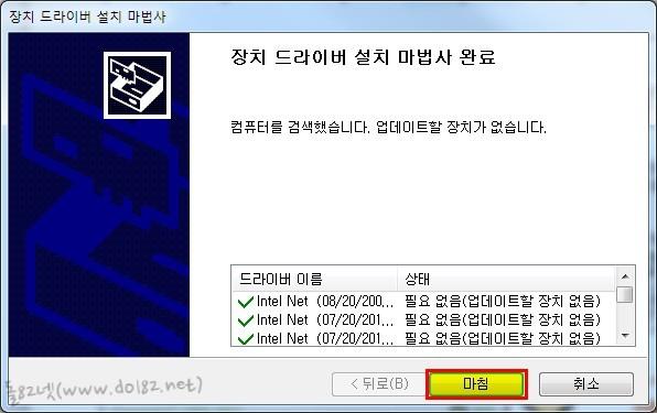 랜카드 장치 드라이버 설치 마법사 완료